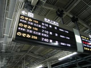 20070210_shinosaka-01.jpg