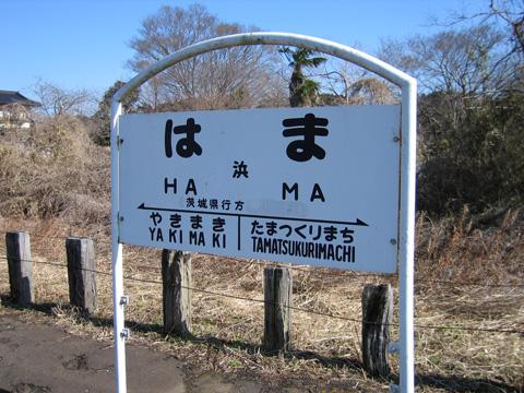 20070211_hama-01.jpg
