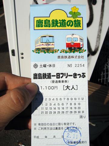 20070211_katetsu_1day_tickt.jpg