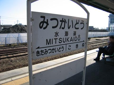 20070211_mitsukaido-01.jpg