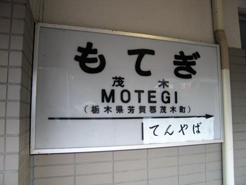20070211_motegi-02.jpg