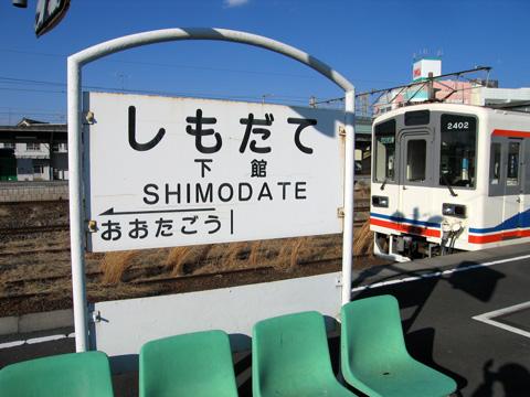 20070211_shimodate-01.jpg
