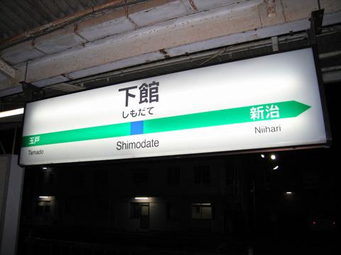 20070211_shimodate-06.jpg