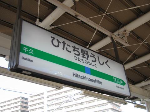 20070212_hitachinoushiku-01.jpg