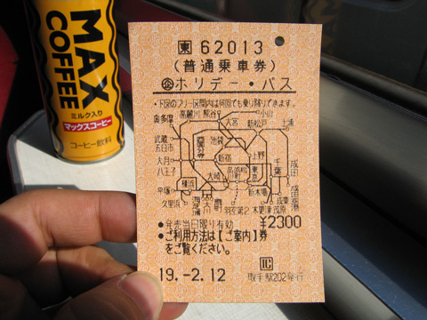20070212_holiday_pass.jpg