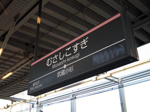 20070212_musashikosugi-01.jpg