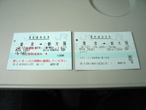 20070212_nozomi263-02.jpg