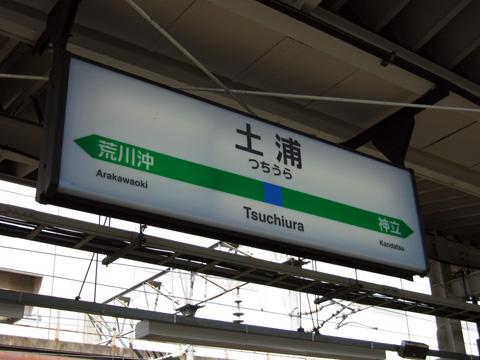 20070212_tsuchiura-01.jpg