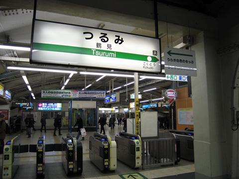 20070212_turumi-01.jpg