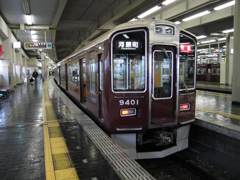 20070218_hankyu_9300-01.jpg