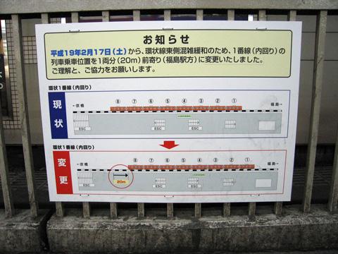 20070225_osaka-01.jpg
