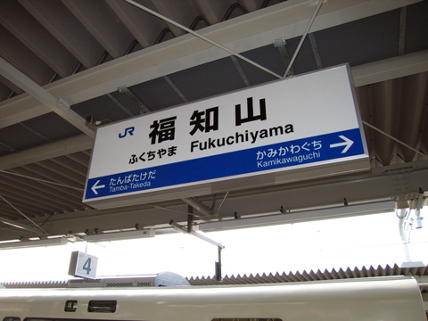 20070304_fukuchiyama-02.jpg