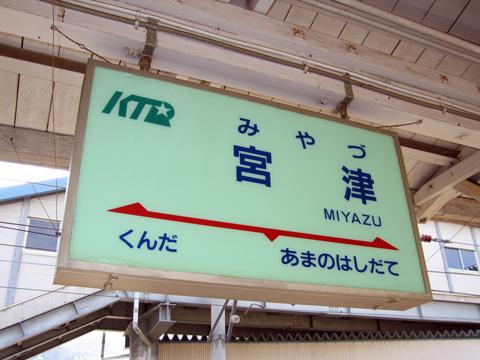20070304_miyazu-01.jpg