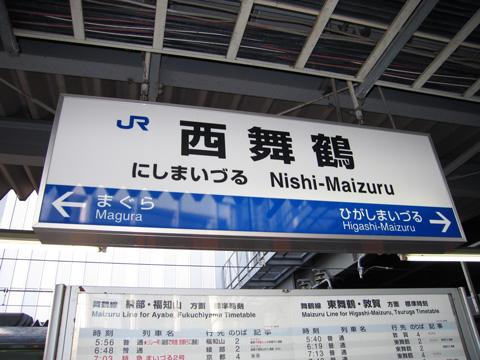 20070304_nishimaizuru-02.jpg
