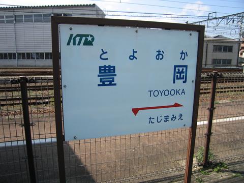 20070304_toyooka-03.jpg