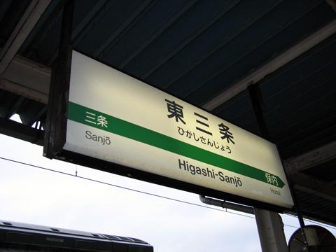 20070325_higashisanjo-01.jpg