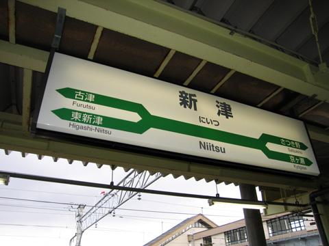 20070325_niitsu-01.jpg