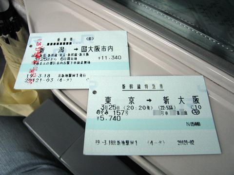 20070325_nozomi157-01.jpg