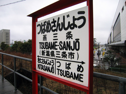 20070325_tsubamesanjo-01.jpg