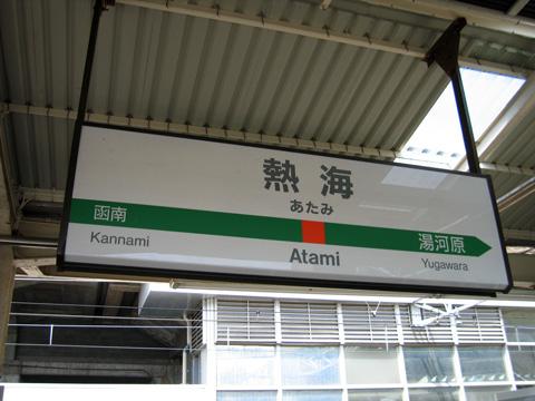 20070401_atami-01.jpg