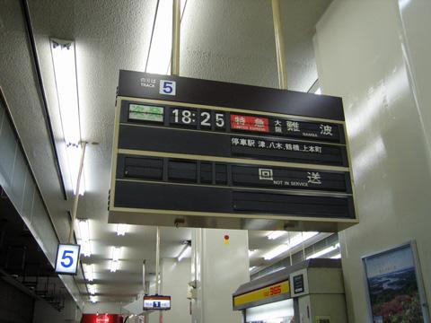 20070401_kintetsu_nagoya-01.jpg