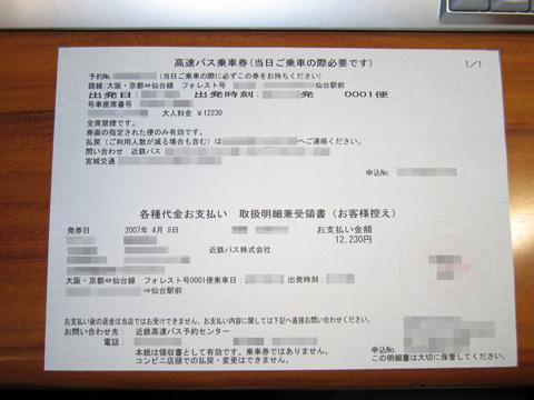 20070408_kintetsu_bus_ticket.jpg