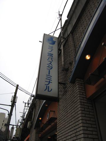 20070408_sannomiya-01.jpg