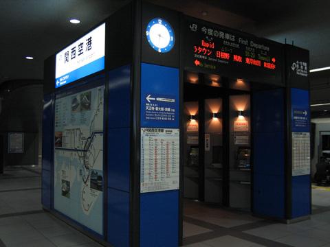 20070415_kansai_airport-01.jpg