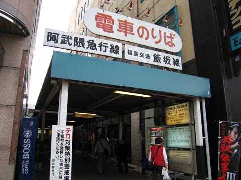 20070429_fukushima-02.jpg