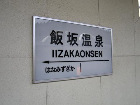 20070429_iizakaonsen-02.jpg