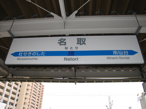 20070429_natori-01.jpg