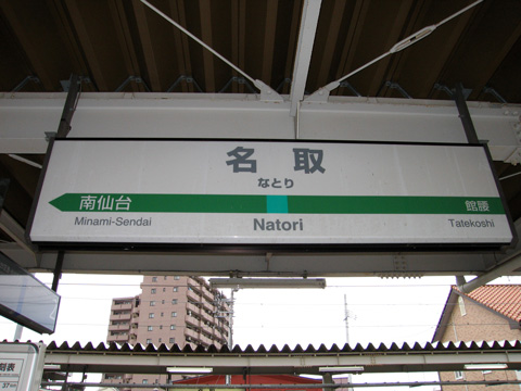 20070429_natori-02.jpg