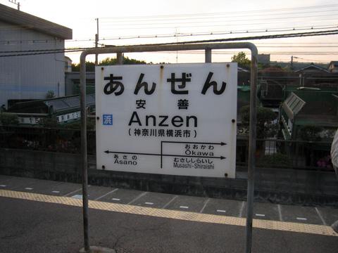 20070430_anzen-01.jpg