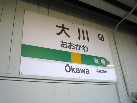 20070430_okawa-02.jpg