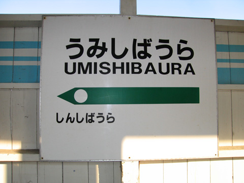 20070430_umishibaura-01.jpg