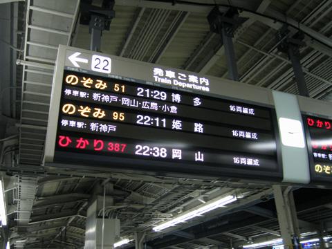 20070502_shinosaka-01.jpg