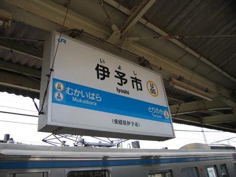20070503_iyoshi-02.jpg