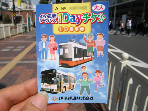 20070503_iyotetsu_1day_ticket-01.jpg