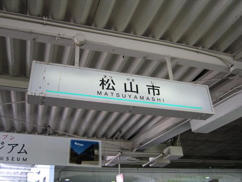 20070503_matsuyamashi-03.jpg