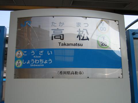 20070503_takamatsu-02.jpg