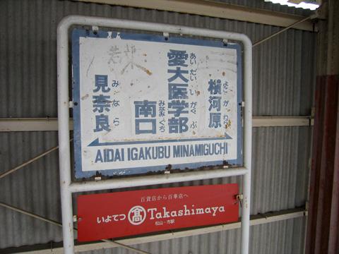 20070504_aidaiigakubuminamiguchi-02.jpg