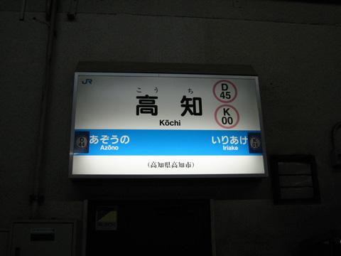 20070504_kochi-01.jpg