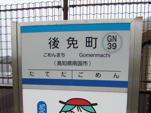 20070505_gomenmachi-01.jpg