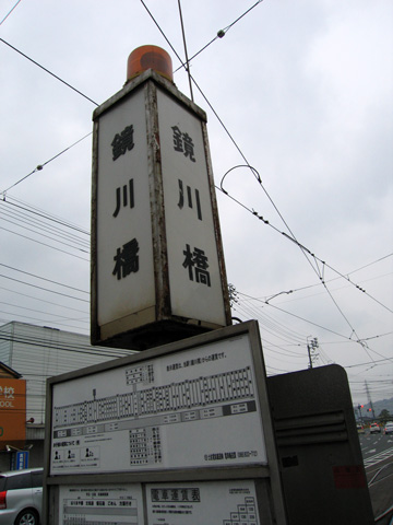 20070505_kagamigawa-03.jpg