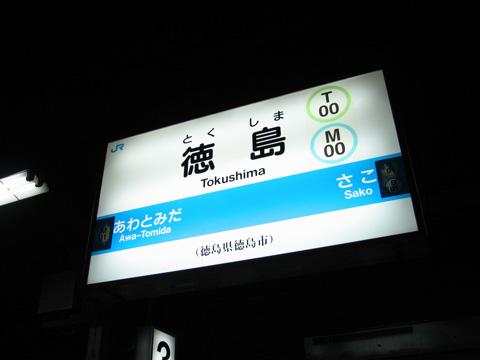 20070505_tokushima-01.jpg