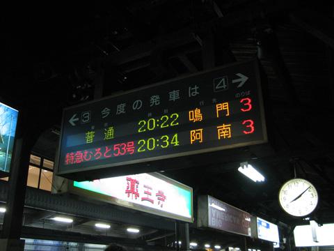 20070505_tokushima-02.jpg