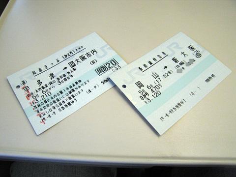 20070506_hikari470-01.jpg
