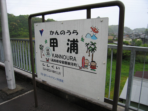 20070506_kannoura-02.jpg