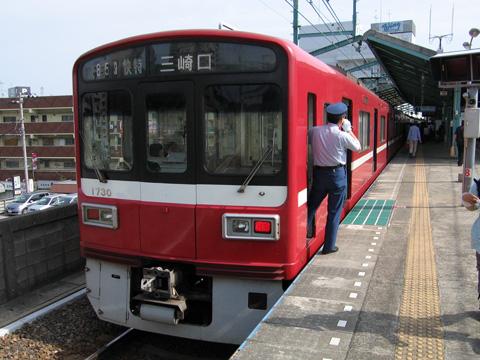 20070527_keikyu_1500-02.jpg