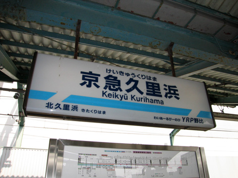 20070527_keikyu_kurihara-02.jpg